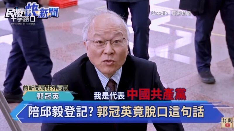 【世界的十字路口】中共代理人大現形!2020大選紅色勢力圍攻國會 台灣拉警報