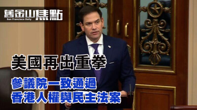 【舊金山焦點】重拳終出手!美國參議院終於通過香港人權法案