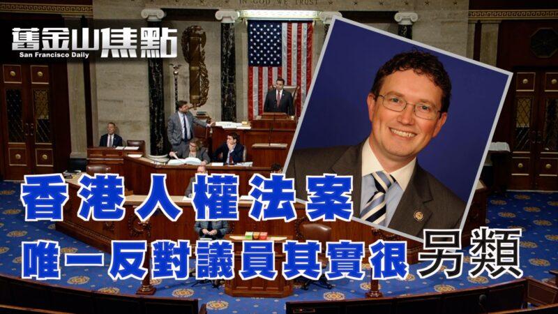 """【旧金山焦点】香港人权与民主法案通过 已交白宫 港股大跌 唯一投反对票的议员其实很""""另类"""""""