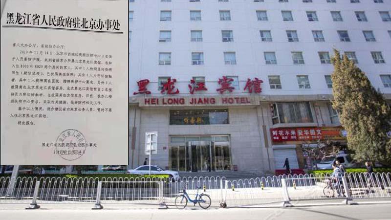 京媒证实黑省驻京办隔离疑似鼠疫患者 但称已排除