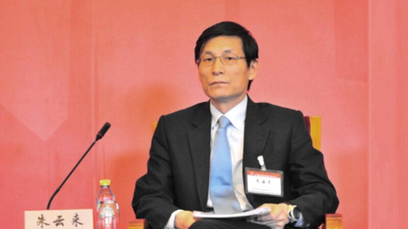 朱镕基长子朱云来:靠不断印钱救经济 绝无可能