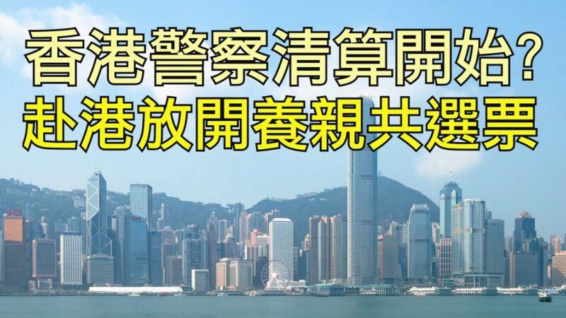 【江峰時刻】中共放開單程證每年在香港培養三十萬親共選票