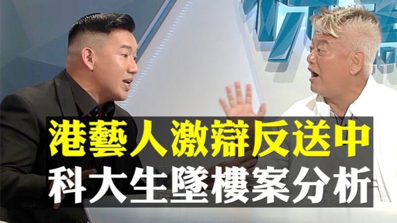 【拍案驚奇】杜汶澤陳百祥電視激辯反送中 百萬人關注 科大生墜樓案分析