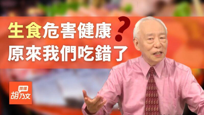 【胡乃文开讲】我不吃生肉生食 很多人吃一辈子生菜、生肉 原来都吃错了