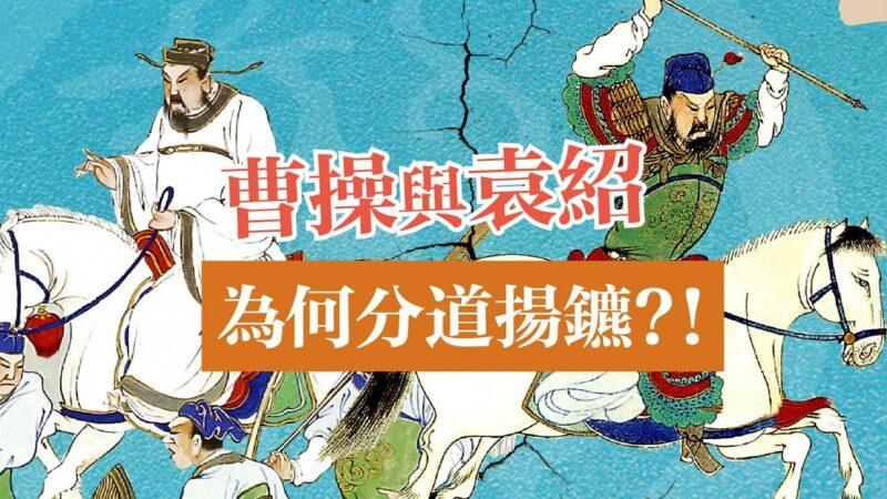 【三国英雄】之五:曹操袁绍为何分道扬镳