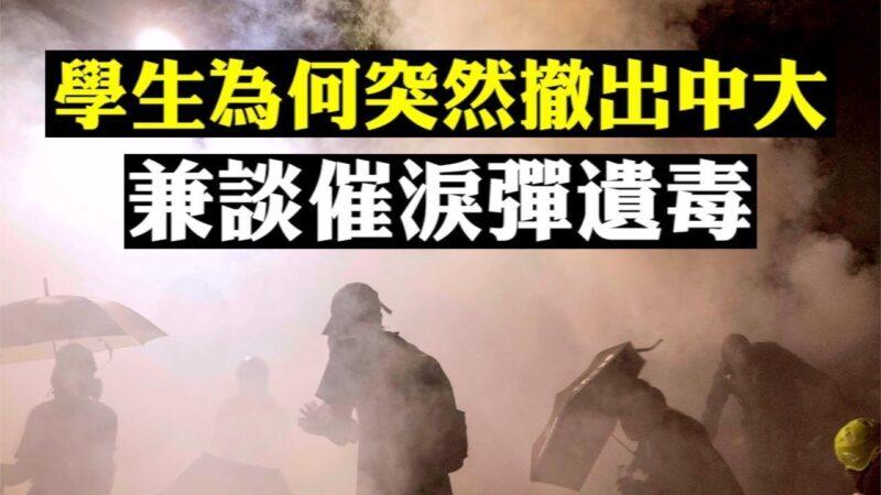 """学生为何撤离中文大学 催泪弹1000多落在中大 致癌毒素""""二噁英""""惹忧"""
