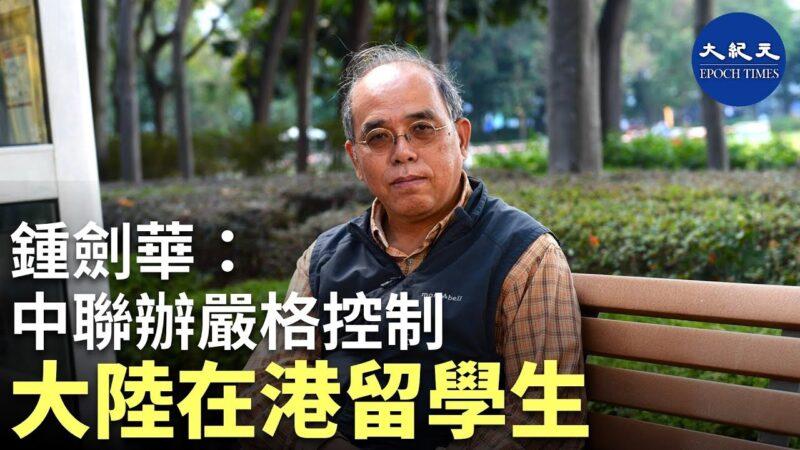 鍾劍華(5): 中共滲透無所不在,中聯辦嚴控大陸在港留學生