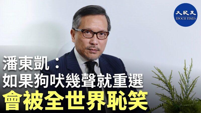 【珍言真语】潘东凯: 为中共做事的人质素愈来愈低劣