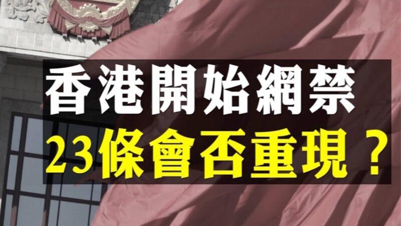 【解讀】23條立法要重現?四中全會《公報》港澳政策,同日現香港網禁 劍指連登和Telegram 北京加強對港管治