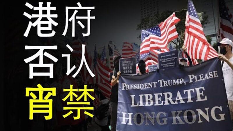 【天亮时分】中共可能在香港实施戒严和宵禁,取消区议会选举|美国的最佳回应策略