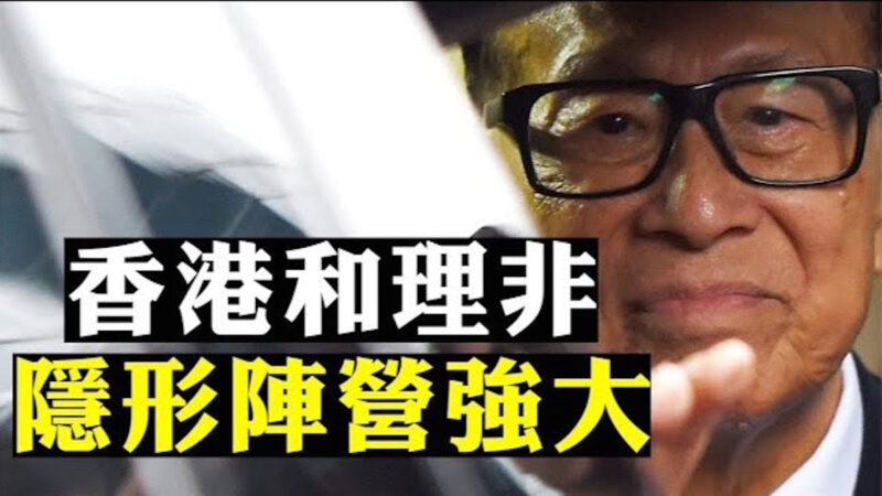 香港会设国安局吗?四中全会公报回响 李嘉诚搭档石礼谦 声援示威震撼建制派