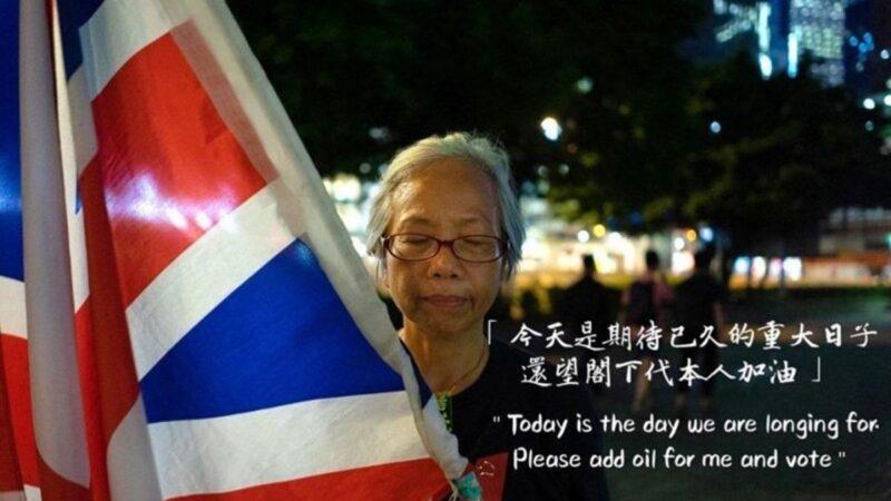 反送中遊行舞英國旗後失蹤 香港王婆婆證實被關押深圳