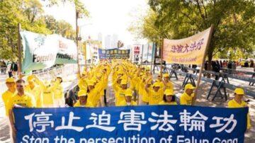 【禁闻】风雨20年 香港法轮功学员人权日反迫害