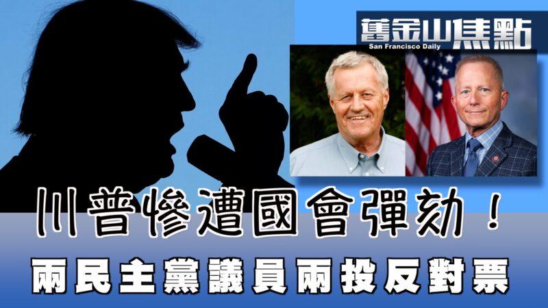 【旧金山焦点】美众议院通过弹劾案 川普成第三位被弹劾总统
