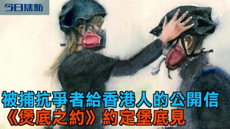 【今日焦點】被捕抗爭者給香港人的公開信 約定煲底見