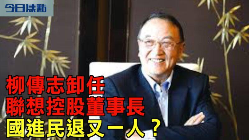 【今日焦点】柳传志卸任联想控股董事长 国进民退又一人?