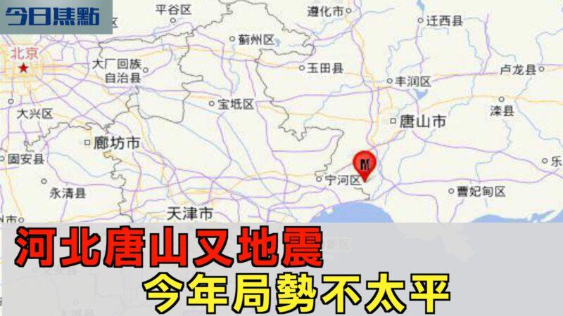 【今日焦點】河北唐山又地震 今年局勢不太平