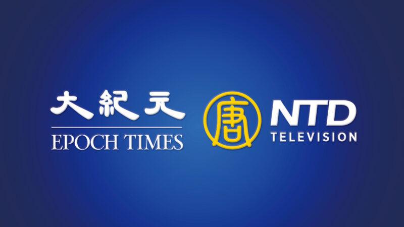 诚聘英才:大纪元新唐人媒体集团招聘设计师