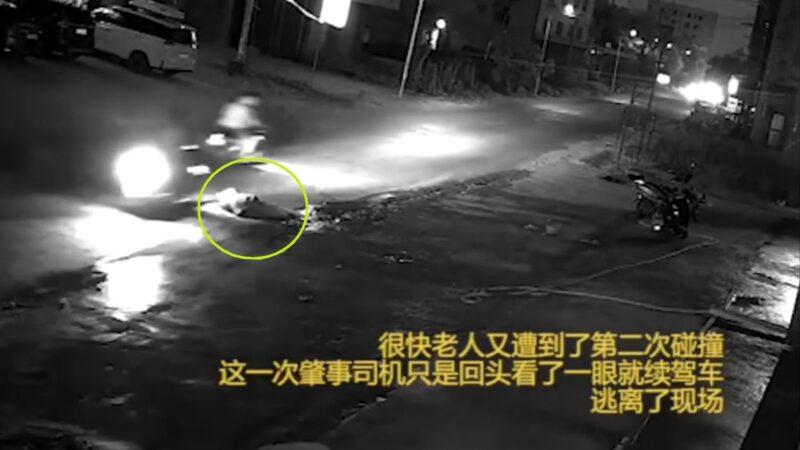 广西老汉遭三次辗压身亡 肇事车扬长而去(视频)
