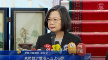 蔡英文:盼台湾享有的民主自由 香港也可以有