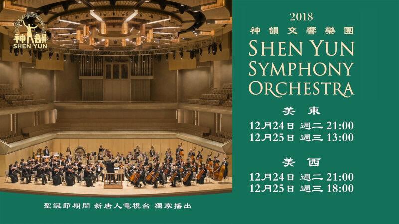 【预告】新唐人圣诞、新年期间独家播出2018神韵交响音乐会
