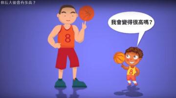 你长大后会有多高 影响身高的因素有哪些(视频)