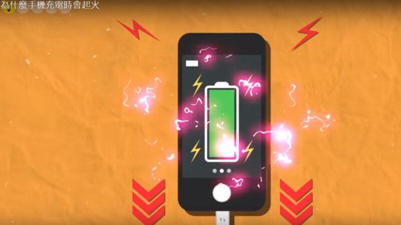 为什么手机充电时会起火 如何防止