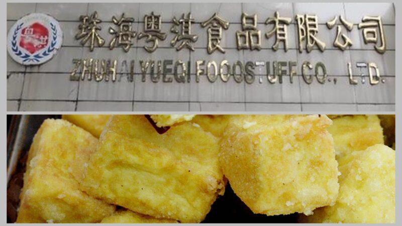 珠海食品廠被下鼠藥 145公斤食品流入市場