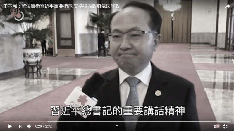 傳王志民將赴閒職「研究黨史」