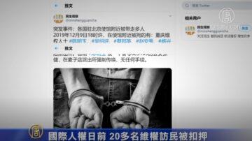 国际人权日前 20多名维权访民被扣押