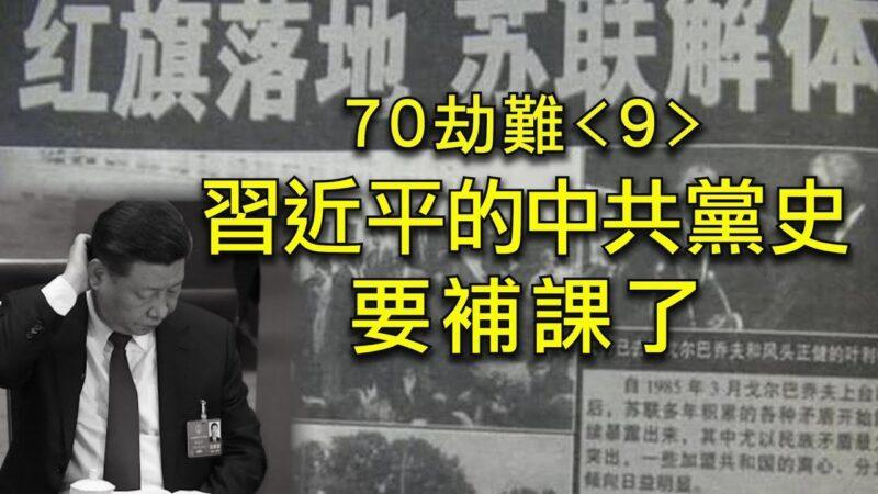 """【江峰时刻】70年民族劫难《九》:习近平""""竟无一人是男儿""""的苏联解体,即将发生在当下;改革开放是列宁的新经济政策的翻版"""