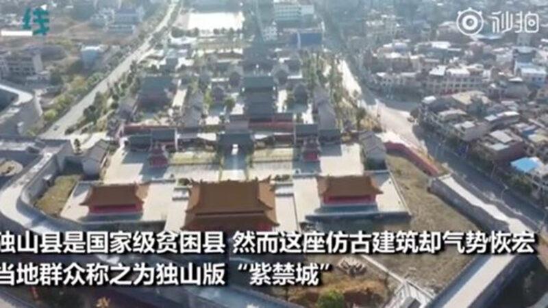 """贫困县书记受审 欠债400亿耗22亿建""""紫禁城"""""""