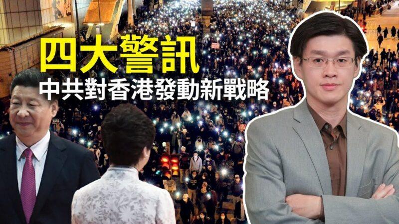 四大警讯 中共对香港发动新战略