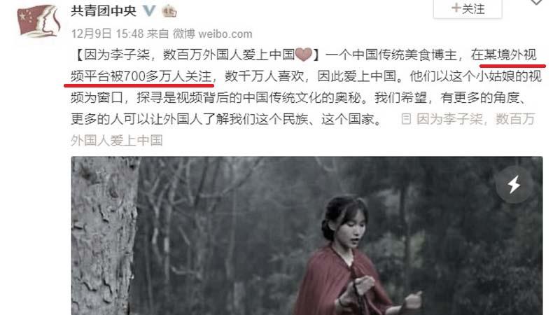 黨媒熱捧李子柒油管頻道 網友嗆聲共青團:翻牆不犯法?