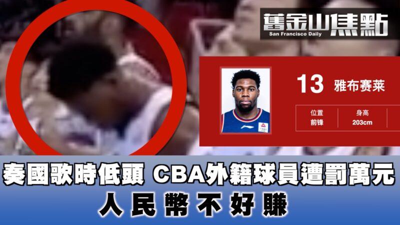 只因奏国歌时低头 CBA外籍球员被罚一万元