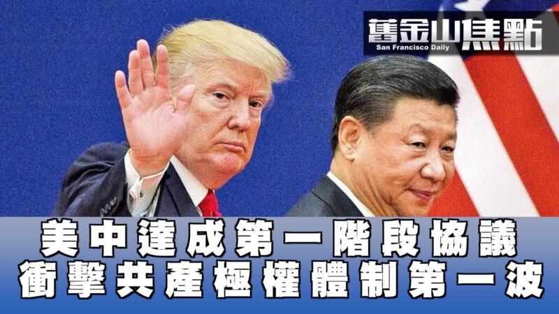 【旧金山焦点】美中达成第一阶段贸易协议 中国两年内采购2千亿美国产品 承诺结构行改革