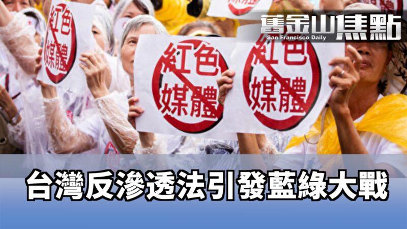台湾《反渗透法》引发蓝绿大战 民进党誓言年底闯关