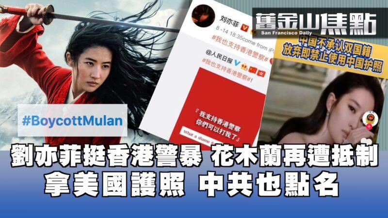 劉亦菲被揭挺香港警暴 花木蘭再遭抵制 手拿外國護照卻高喊愛國