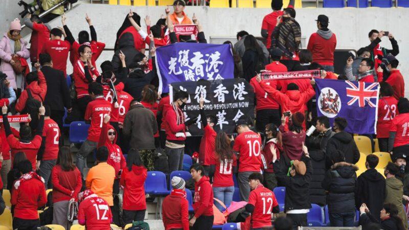 """""""东亚杯""""中港对决 """"愿荣光归香港""""响彻球场(组图)"""
