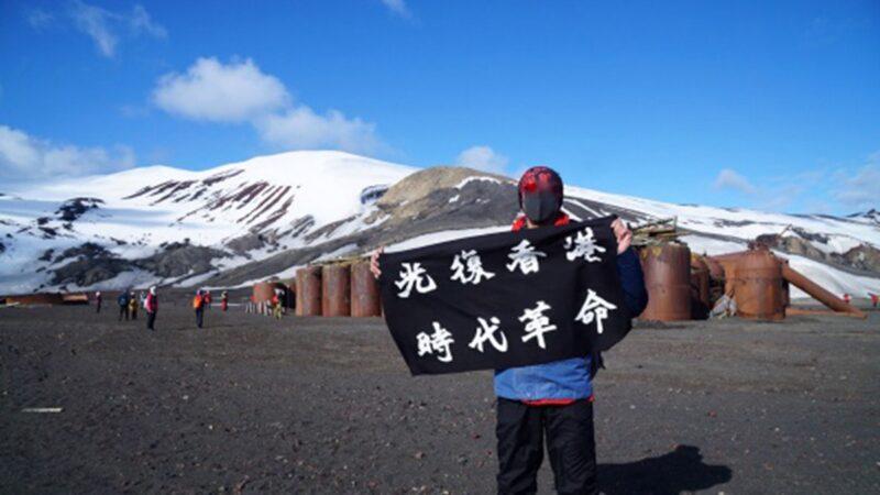 「光復香港」遍地開花 抗爭旗幟南極飄揚