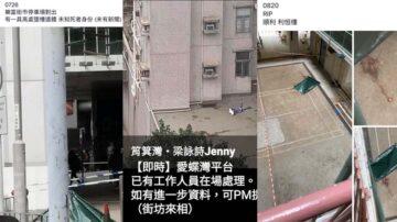"""香港再现""""自杀""""潮 2小时内3起坠楼"""