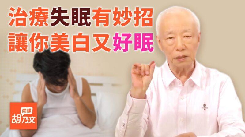 【胡乃文开讲】常常熬夜,如何助眠,同时美白皮肤?