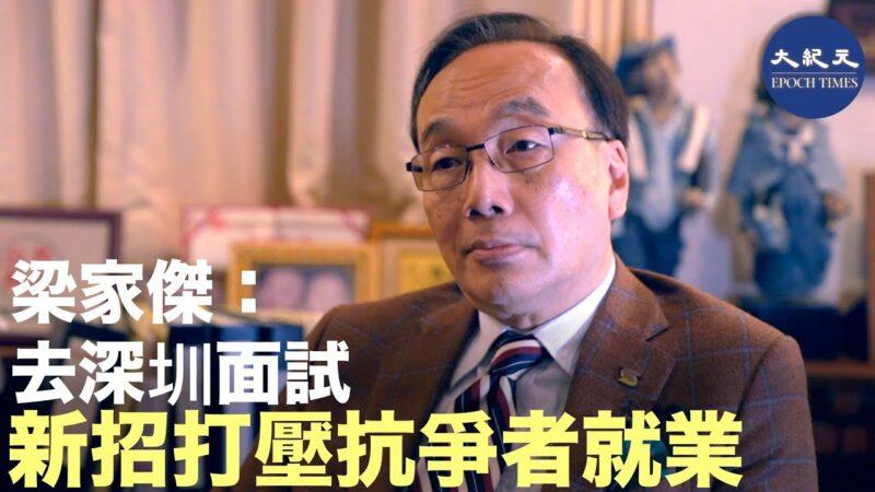 【珍言真語】梁家傑: 香港人在這場自由運動中,一退便是萬丈深淵