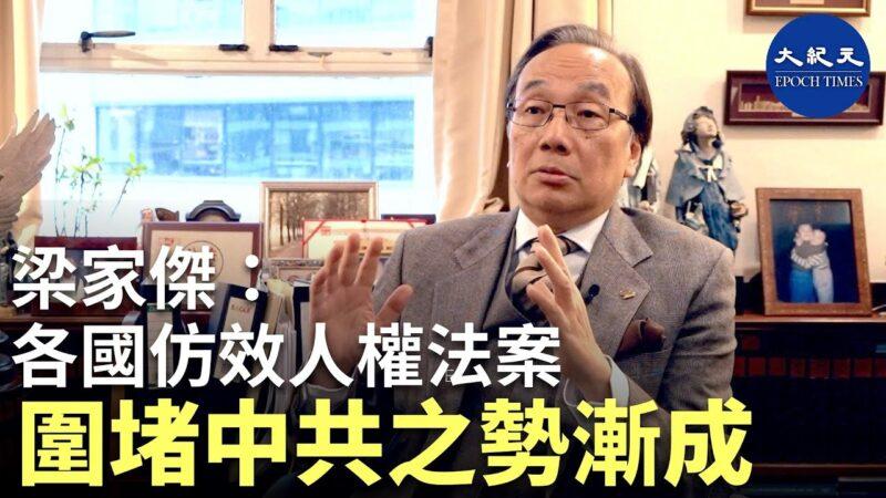 【珍言真語】梁家傑:各國仿效人權法 圍堵中共之勢漸成