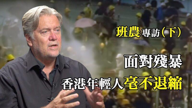 【美國思想領袖】班農專訪(下):面對殘暴 香港年輕人毫不退縮(中文字幕)