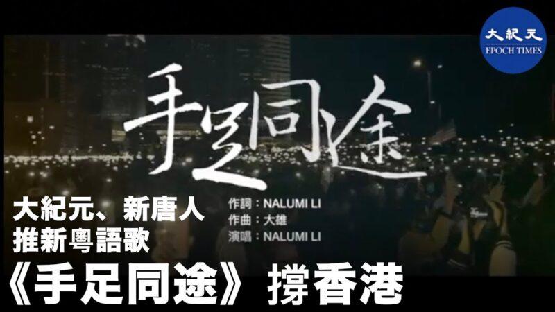《手足同途》撑香港 大纪元、新唐人推新歌
