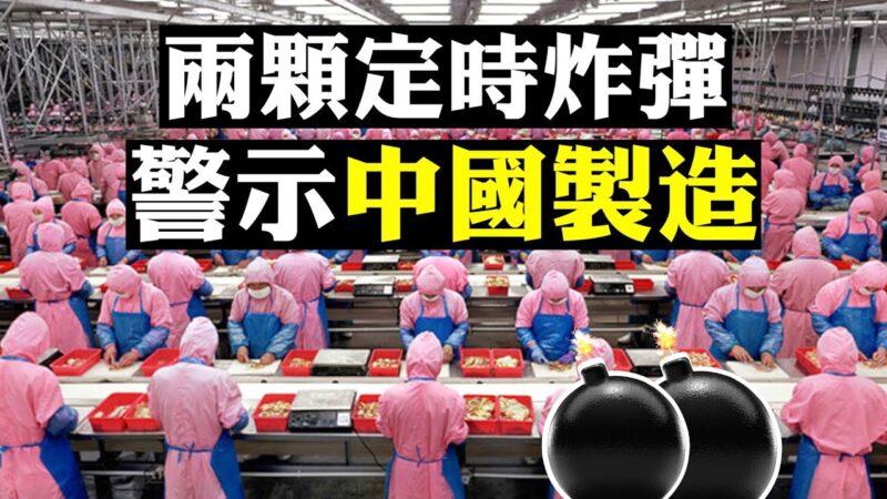 從「黃色經濟圈」說起 中國製造的另一顆定時炸彈