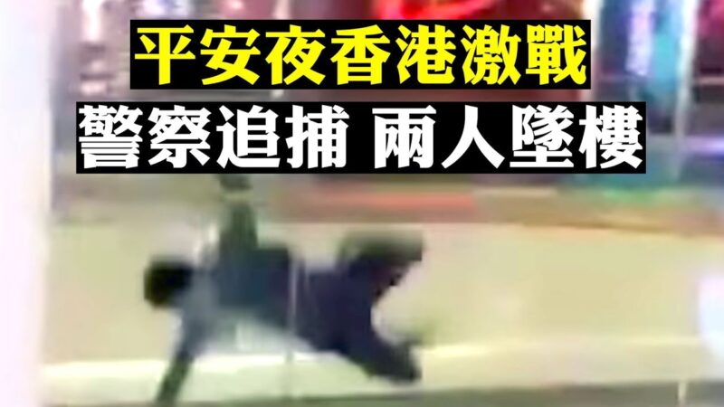 裝甲車/水炮/催淚/汽油瓶重現香港街頭 警察追捕兩人墜樓