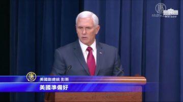 彭斯:美國準備好幫助中國人民
