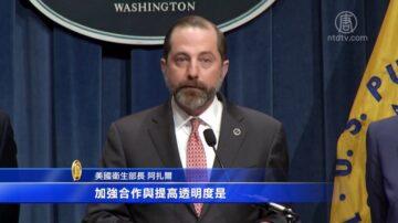 中方兩次拒絕美國援助 美20機場入境篩查